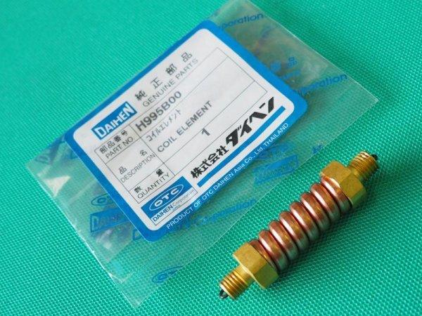 画像1: ダイヘン純正フレキシブルコイルエレメント150A用 (1)