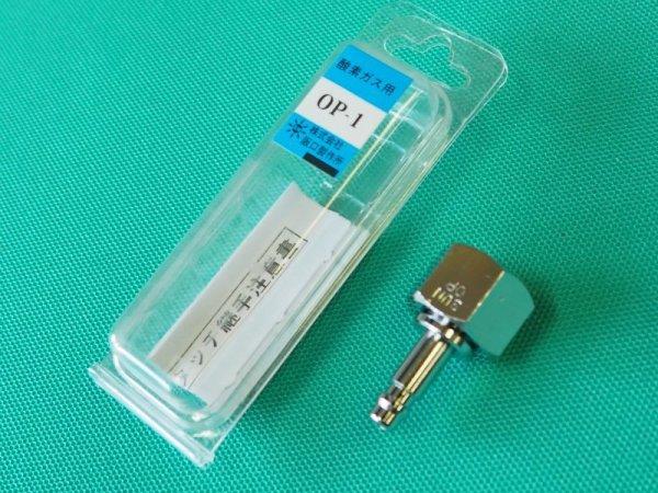 画像1: 溶断器用サンロック プラグ (1)