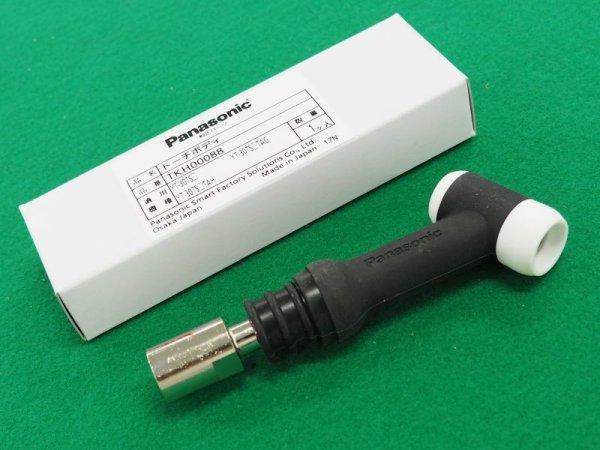 画像1: Panasonic純正部品 空冷300A用TIGトーチボディ (1)