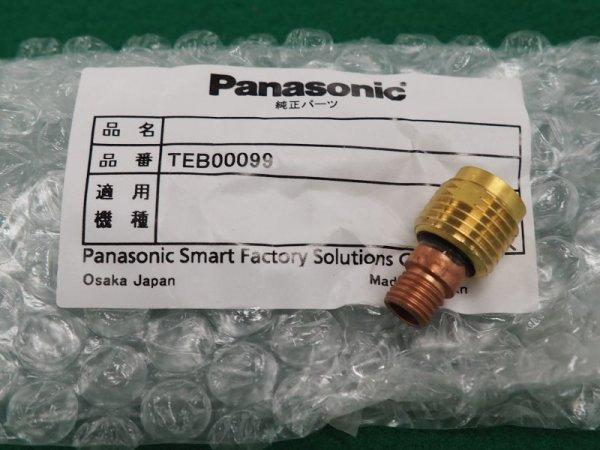 画像1: Panasonic純正細径小型ガスレンズコレットボディ (1)