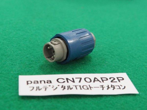 画像1: Panasonicデジタル用トーチスイッチ接続 2Pプラグ CN70AP2P (1)