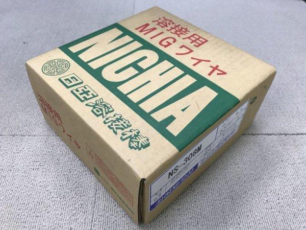 画像1: ステンレス鋼(ミグ材料)NS-308M  0.9mm-5kg (1)