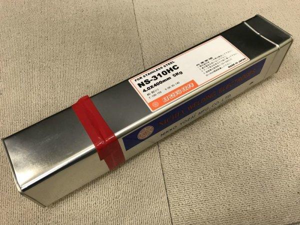 画像1: ステンレス鋼(被覆棒) NS-310HC (1)