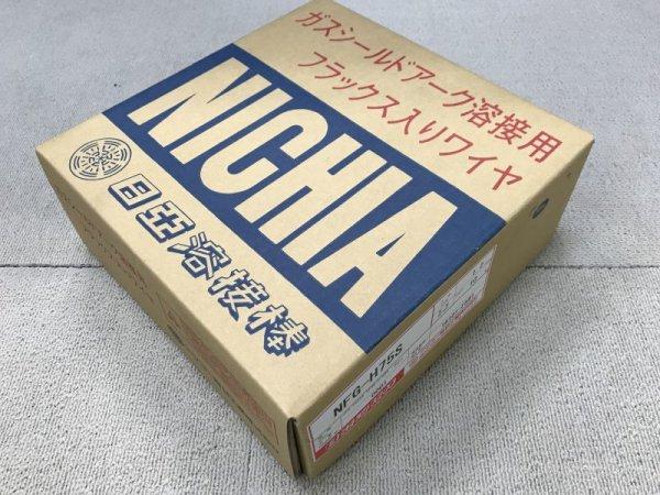 画像1: マグ材料/フラックス入りワイヤ NFG-H75S 1.2mm-10kg (1)