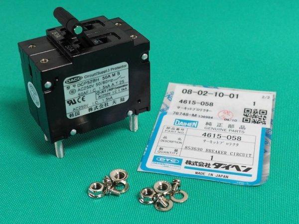 画像1: ダイヘン VRTPM200用 サーキットプロテクタ (1)