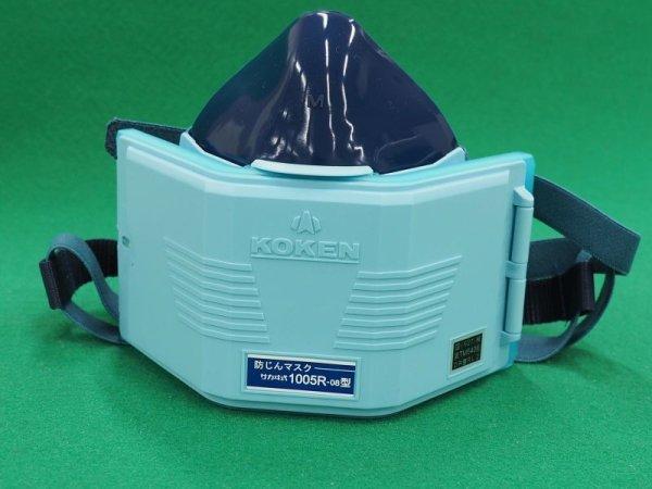 画像1: 取替え式防じんマスク サカヰ式 1005R-RA-08型 (1)