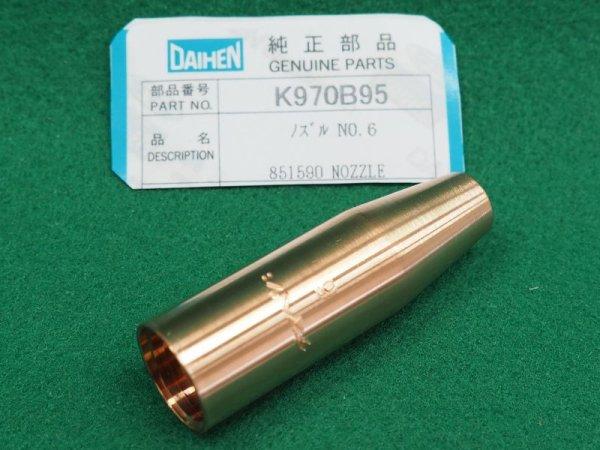 画像1: ダイヘン CO2トーチ用 ノズル  (1)