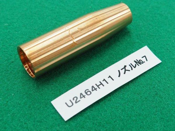 画像1: ダイヘン純正ミグボーイ135用ノズル NO.7L (1)