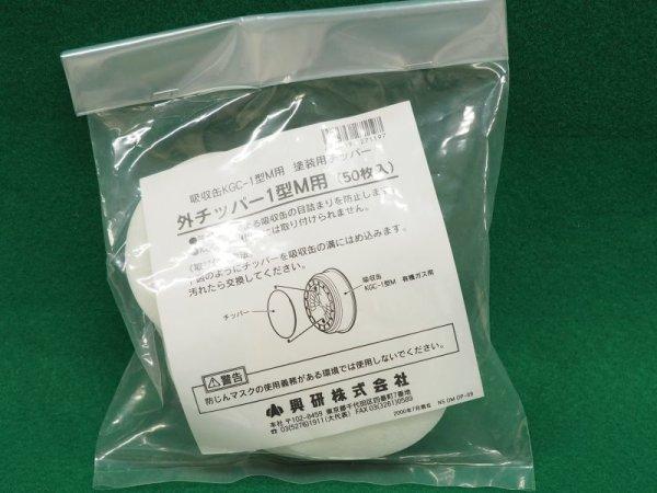画像1: 直結式小型防毒マスク用オプション品 (1)