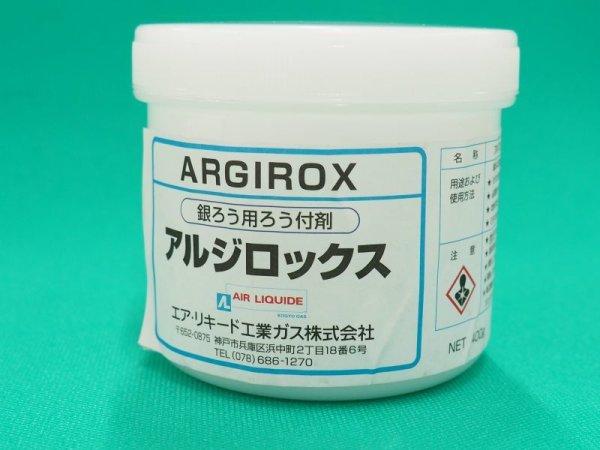 画像1: 溶接剤・ろう付剤(銀ろう付) アルジロックス 0.4kg瓶入り(ペースト) (1)