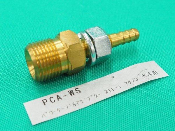 画像1: ウェルドクラフト 水冷用パワーケーブル延長用ストレート金具 (1)