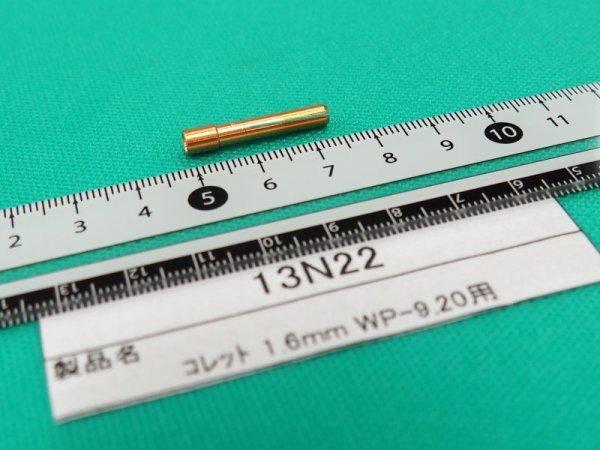 画像1: ウェルドクラフト 小型コレット (1)