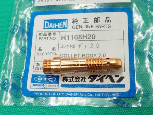 画像1: ダイヘン純正 TIG溶接コレットボディ(銅合金製・ 高耐久性パーツ) (1)