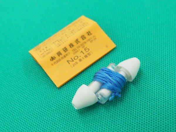 画像1: サカヰ式  防音保護具 耳栓 No.15 (1)