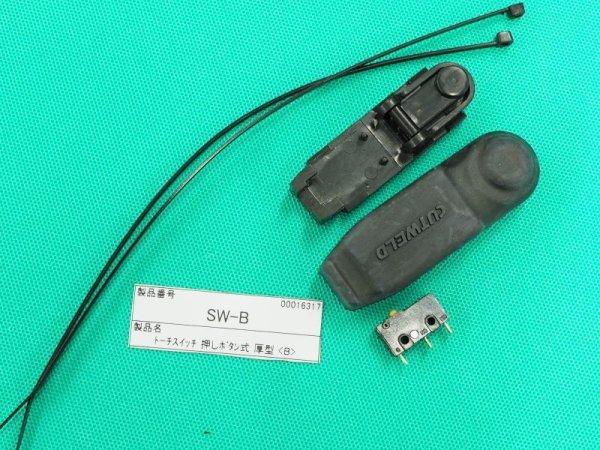 画像1: トーチスイッチ B型押しボタンタイプのみ/ウェルドクラフト (1)