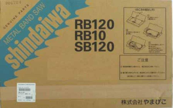 画像1: 新ダイワ  バンドソー 用ソーブレード(のこ刃) (1)