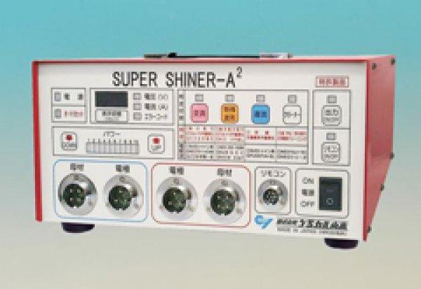 画像1: スーパーシャイナーA2  (1)
