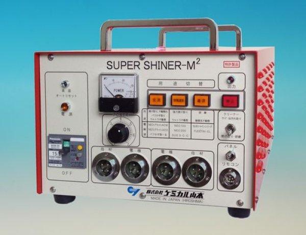 画像1: スーパーシャイナーM2  最強パワー (1)