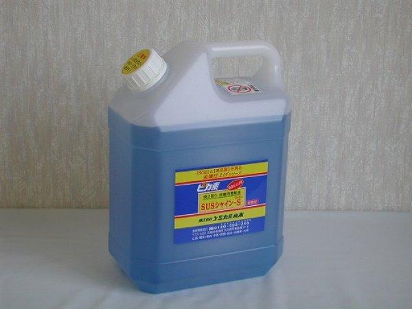 画像1: ピカ素#SUSシャインS(スーパー)(弱酸性電解液) (1)