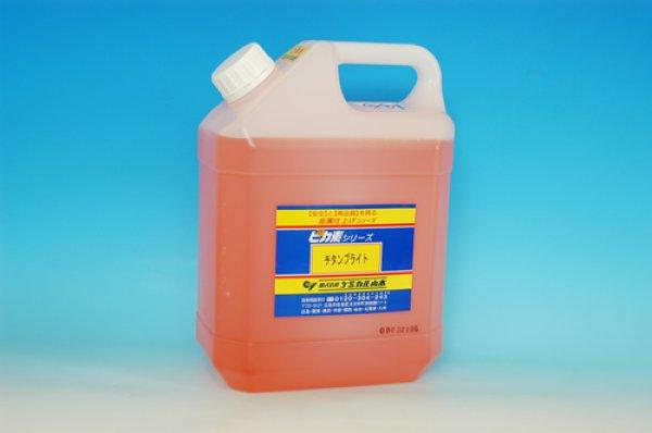 画像1: ピカ素#チタンブライト(弱酸性電解液) (1)