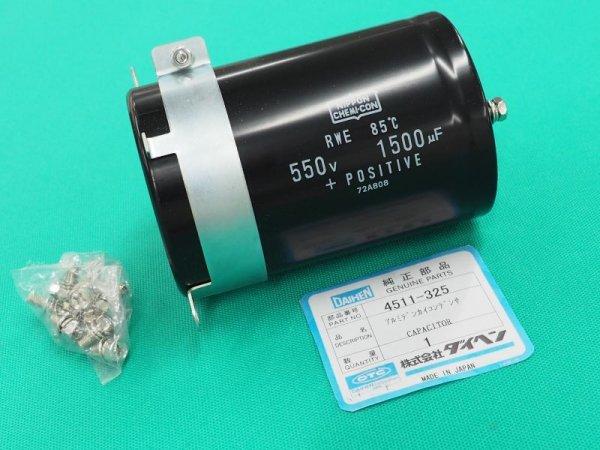画像1: ダイヘン GP-12000用 アルミ電解コンデンサ (1)
