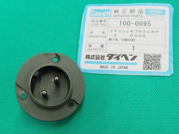 画像1: ダイヘン純正トーチスイッチ接続プラグ用メタコンレセプタ2P  (1)