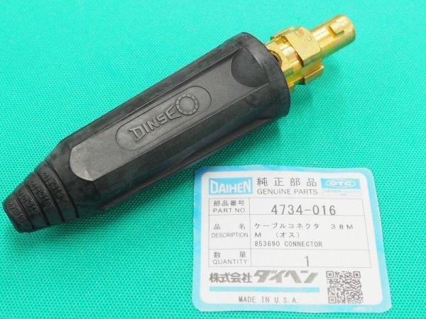 画像1: ダイヘン純正溶接機用大型コネクター DINSEオス (1)
