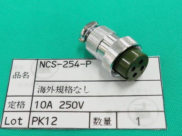 画像1: 日立用トーチスイッチ接続プラグ 4P 157A,207A用 910244 (1)