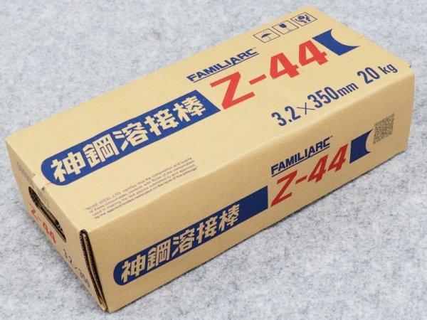 画像1: 薄・中板用(被覆棒) 代表銘柄 Z-44  20kg (1)