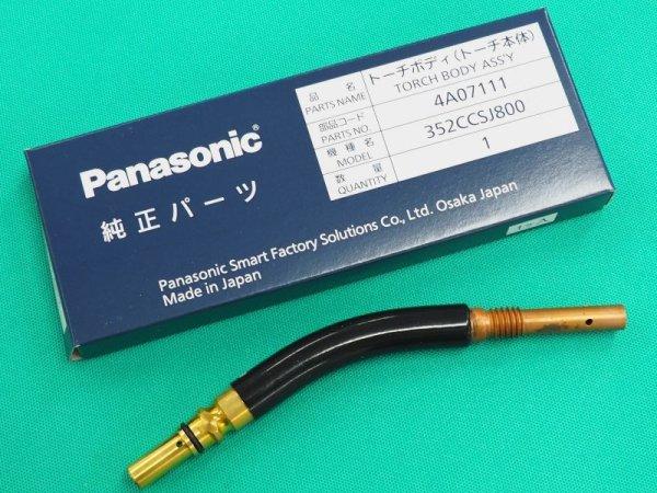 画像1: Panasonic 純正CO₂/MAG用ロボット用トーチボディ  350A用 (1)