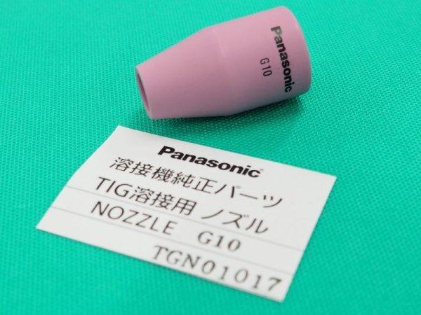 画像1: Panasonic 純正 旧型 ガスレンズノズル (1)