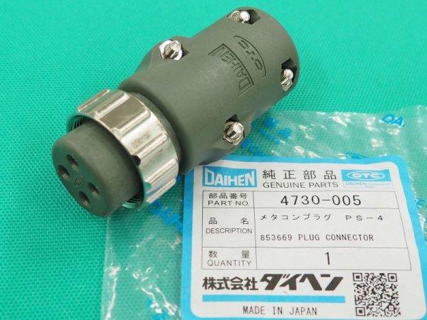 画像1: ダイヘン純正制御ケーブル用接続プラグ4P  (1)