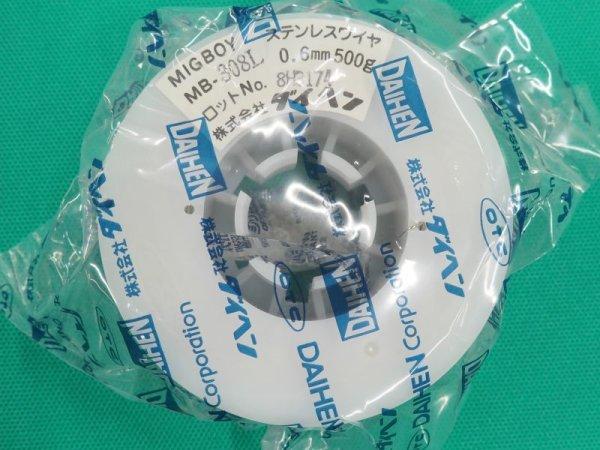 画像1: ダイヘンミグボーイ用ステンレスワイヤ  (1)