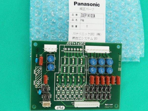 画像1: Panasonic YC-300R6用プリント基板 (1)