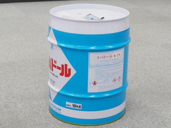 画像1: 母材用スパッタ付着防止剤 スパドール K2-A 18kg (1)