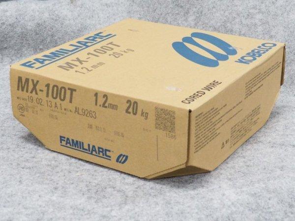 画像1: 薄板用フラックス入りワイヤMX-100T  1.2mm-20kg (#21157) (1)