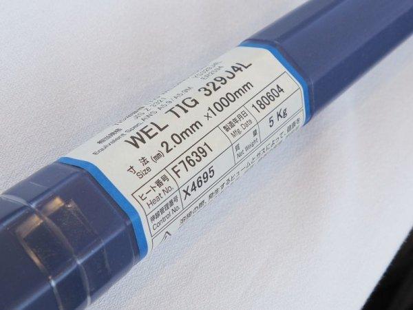 画像1: ステンレス鋼(ティグ材料)WEL TIG 329J4L-5kg (1)