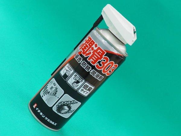 画像1: 浸透・防錆・潤滑剤 潤滑303 420ml (1)
