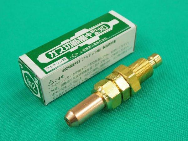 画像1: 中型切断火口 (酸素・アセチレン用)  (1)