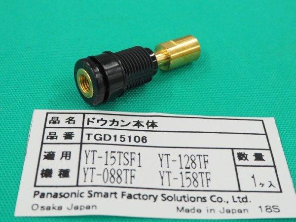 画像1: Panasonic純正フレキシブル導管本体150A用 (1)