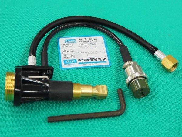 画像1: 旧ダイデン送給装置用ブルートーチ接続アダプター   (1)