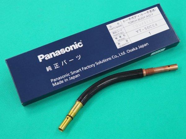 画像1: Panasonic 純正CO₂/MAG用トーチボディ  350A/500A用 (1)
