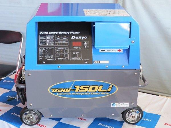 画像1: バッテリ溶接機 BDW-150Li (1)