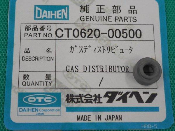 画像1: ダイヘン(旧ダイデン)DPT-62用ディストリビュータ 1個  (1)