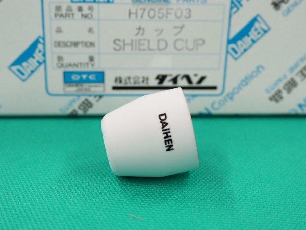 画像1: ダイヘン 15A-30A用プラズマ絶縁カップ (1)