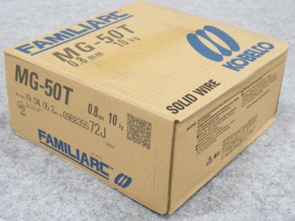 画像1: 低電流用ソリッドワイヤ MG-50T 0.8mm-10kg (1)