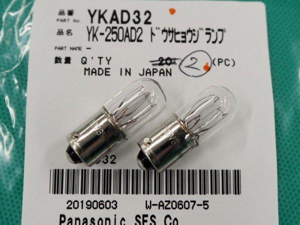 画像1: Panasonic純正 YK-250AD2交流アーク溶接機用 (1)
