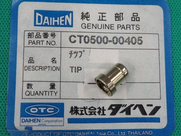 画像1: ダイヘン(旧ダイデン)DPT-55L用 チップ 1個  (1)