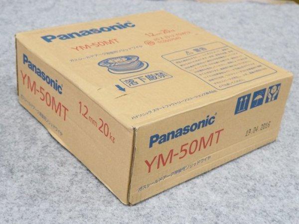 画像1: Panasonic鉄用半自動溶接めっきなしワイヤ (1)