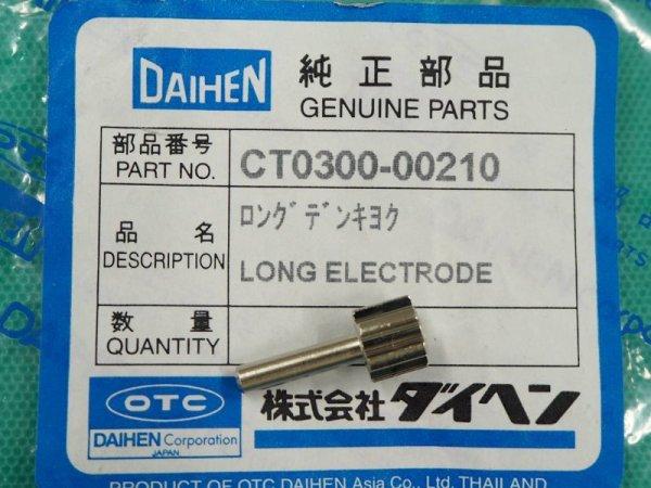 画像1: ダイヘン(旧ダイデン) DPT-31L用 ロング電極 1個  (1)